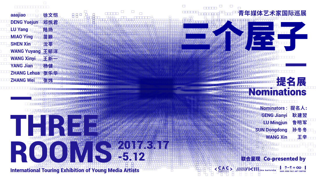 Avec «Three Rooms» le Chronus Art Center supporte la jeune génération chinoise d'artistes numériques