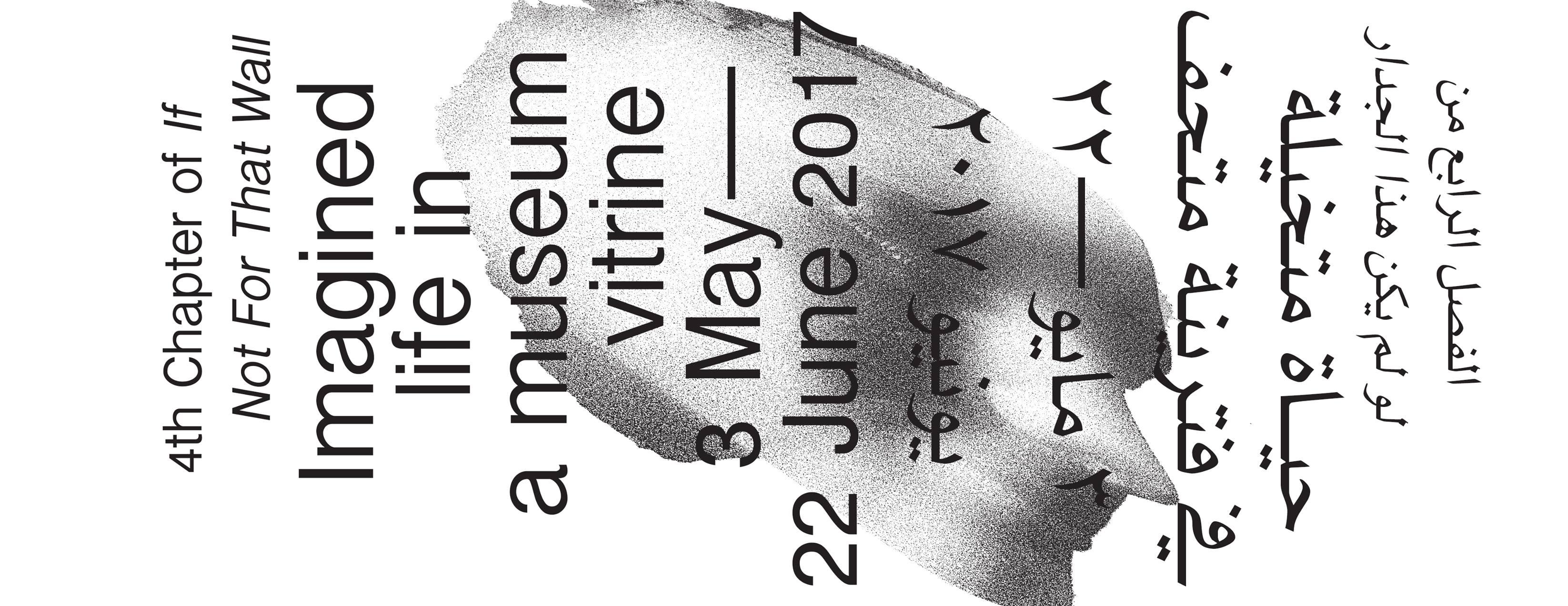 L'exposition historique et digitale «Imagined Life In a Museum Vitrine» au Contemporary Image Collective du Caire jusqu'au 22 juin 2017