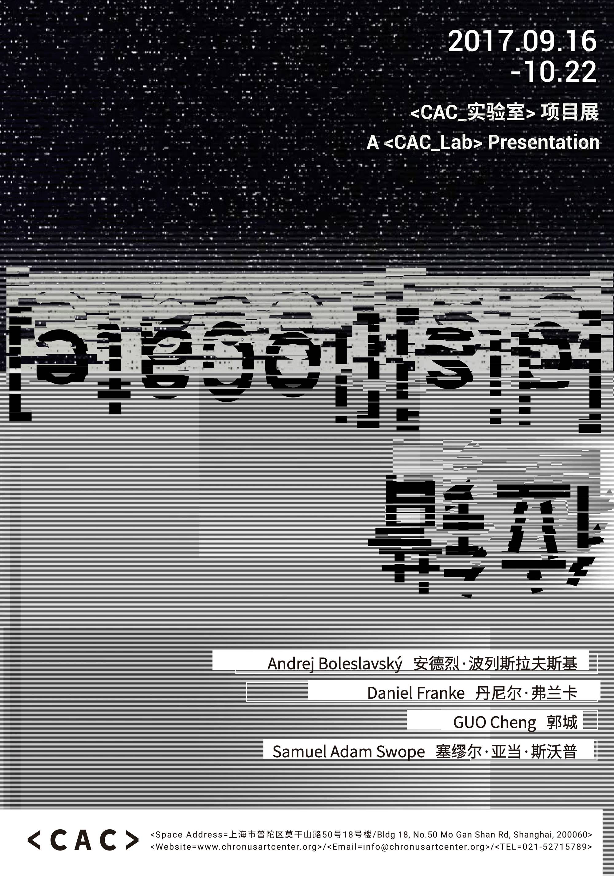 [dis][locate] at the Chronus Art Center in Shanghai, until October 22th 2017.