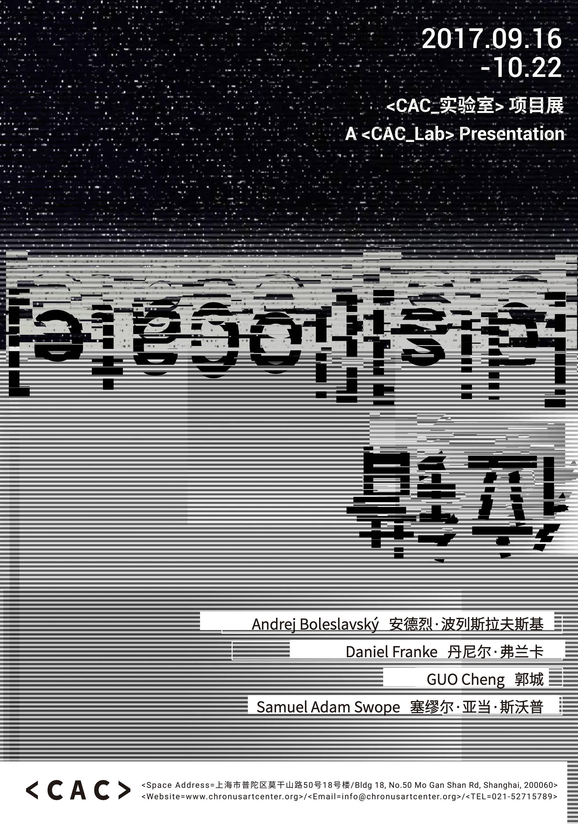 [dis][locate] at the Chronus Art Center in Shanghai, until October 22th 2017.