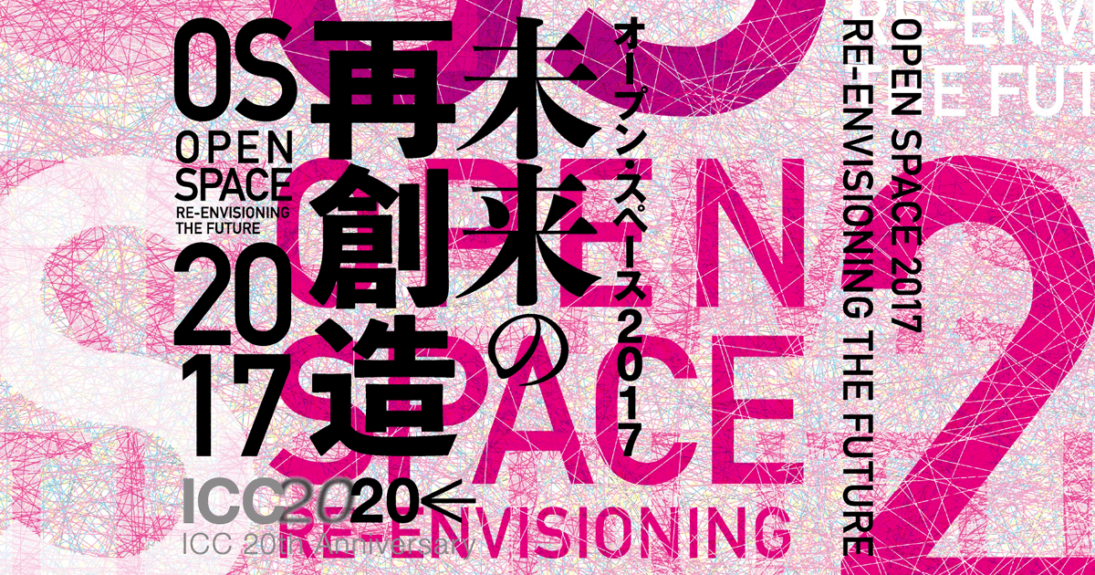 Ré-envisager l'avenir avec l'exposition «Open Space» au NTT InterCommunication Center de Tokyo