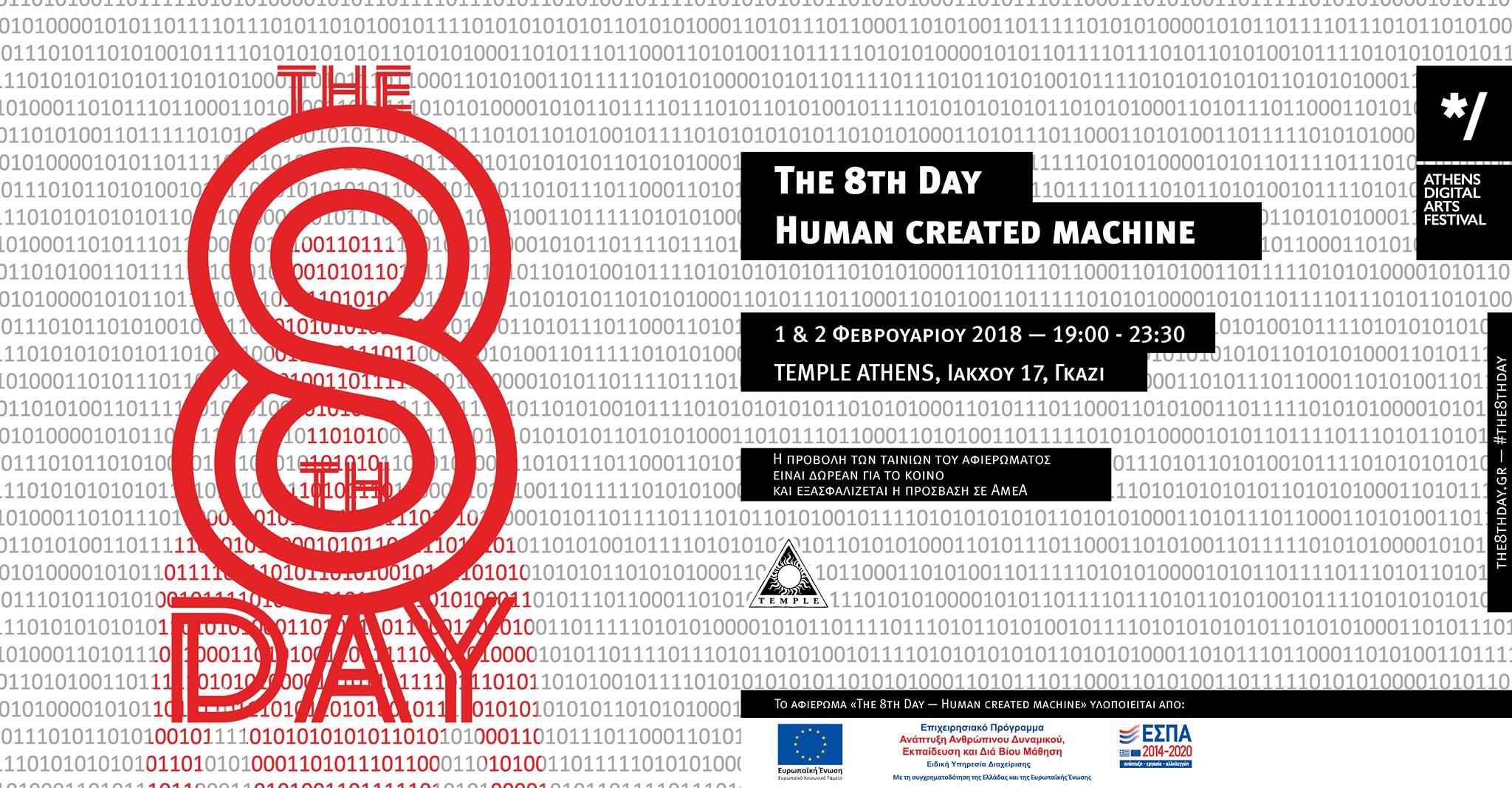 Deux jours de projections autour de la révolution technologique avec le Athens Digital Arts Festival